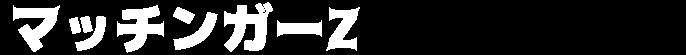 【マッチンガーZ】おすすめマッチングアプリ攻略サイト